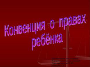 Презентацию подготовила Учитель начальных классов Средней школы № 87 Азимова.