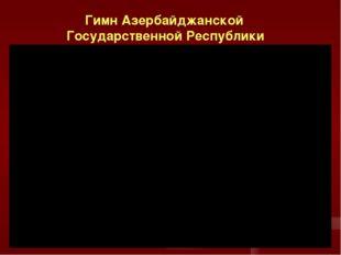 Гимн Азербайджанской Государственной Республики