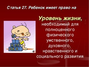 Статья 27. Ребенок имеет право на Уровень жизни, необходимый для полноценного