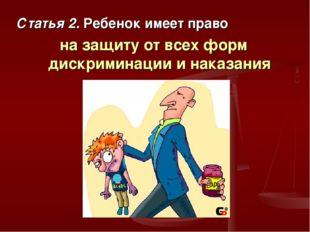 Статья 2. Ребенок имеет право на защиту от всех форм дискриминации и наказания
