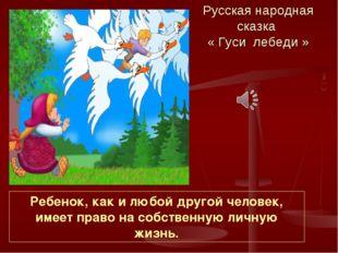 Русская народная сказка « Гуси лебеди » Ребенок, как и любой другой человек,