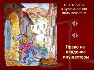 А. Н. Толстой « Буратино и его приключения » Право на владение имуществом