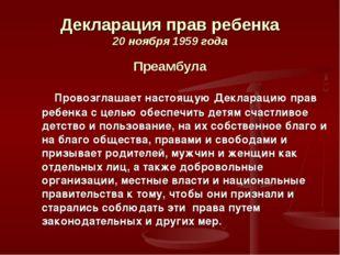 Декларация прав ребенка 20 ноября 1959 года Преамбула Провозглашает настоящую
