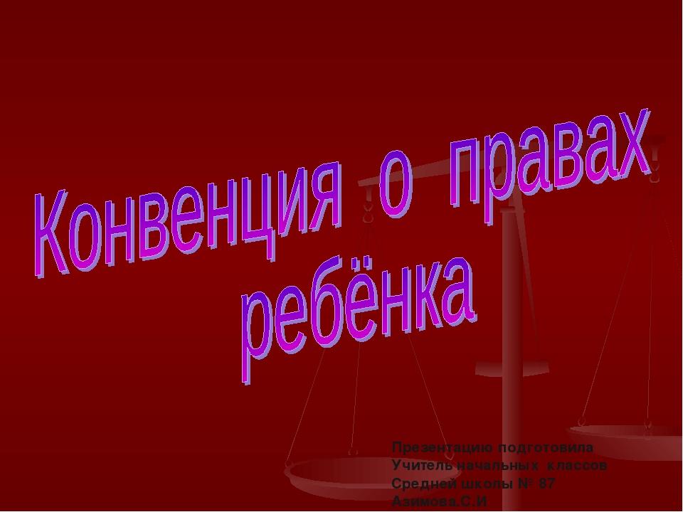 Презентацию подготовила Учитель начальных классов Средней школы № 87 Азимова....