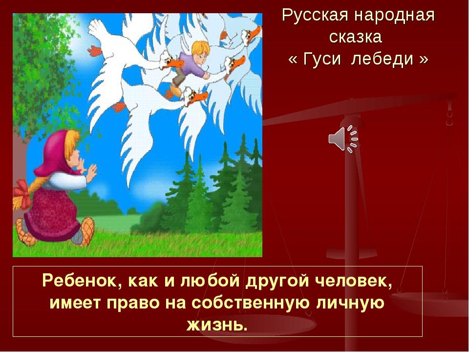 Русская народная сказка « Гуси лебеди » Ребенок, как и любой другой человек,...