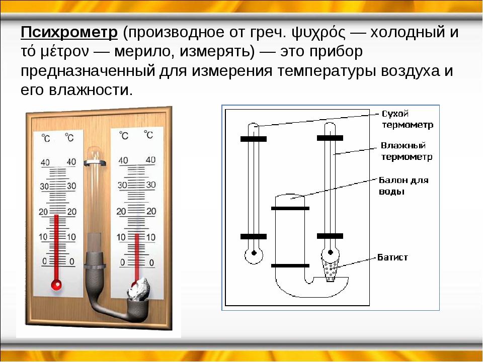 психрометр фото и основные его части
