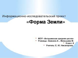 МОУ «Антушевская средняя школа» Ученицы: Аникина А ., Малышева М. Класс: 8 Уч