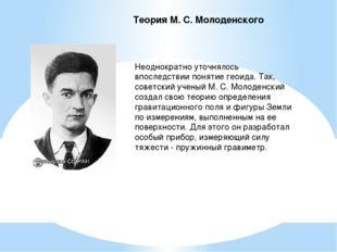 Неоднократно уточнялось впоследствии понятие геоида. Так, советский ученый М.