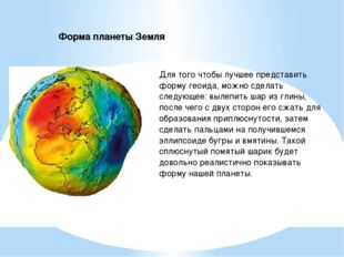 Для того чтобы лучшее представить форму геоида, можно сделать следующее: выле