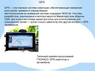 GPS — спутниковая система навигации, обеспечивающая измерение расстояния, вре