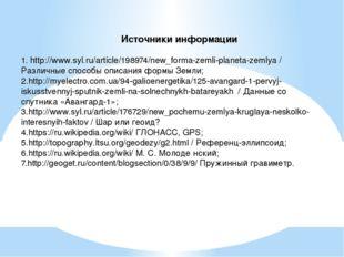 Источники информации 1. http://www.syl.ru/article/198974/new_forma-zemli-pla
