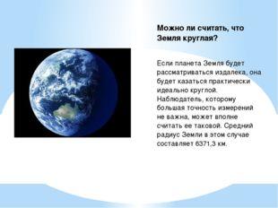 Можно ли считать, что Земля круглая? Если планета Земля будет рассматриваться