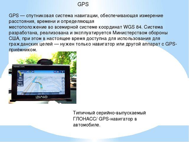 GPS — спутниковая система навигации, обеспечивающая измерение расстояния, вре...