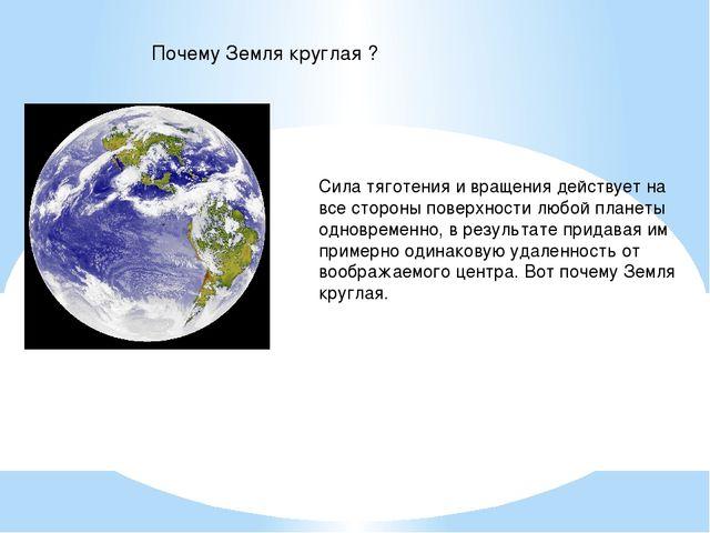 Сила тяготения и вращения действует на все стороны поверхности любой планеты...