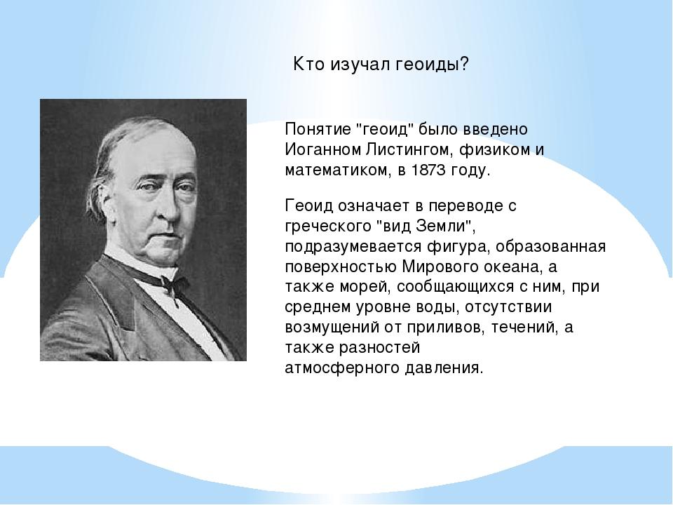 """Кто изучал геоиды? Понятие """"геоид"""" было введено Иоганном Листингом, физиком и..."""
