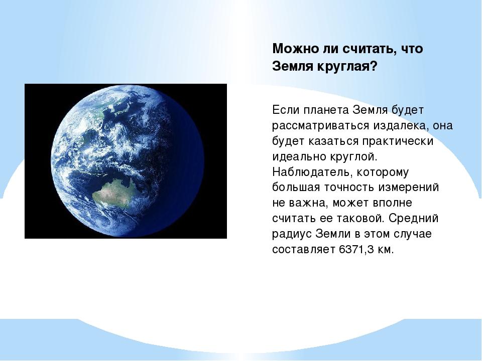 Можно ли считать, что Земля круглая? Если планета Земля будет рассматриваться...