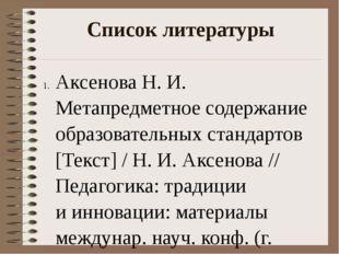 Список литературы Аксенова Н. И. Метапредметное содержание образовательных с
