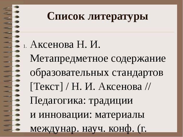 Список литературы Аксенова Н. И. Метапредметное содержание образовательных с...