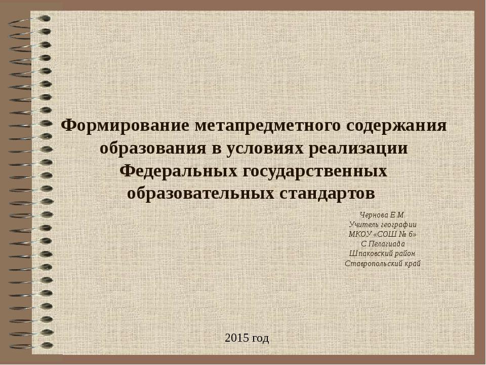Формирование метапредметного содержания образования в условиях реализации Фед...