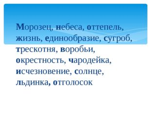 Морозец, небеса, оттепель, жизнь, единообразие, сугроб, трескотня, воробьи, о