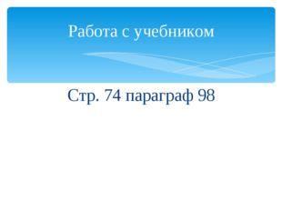 Стр. 74 параграф 98 Работа с учебником