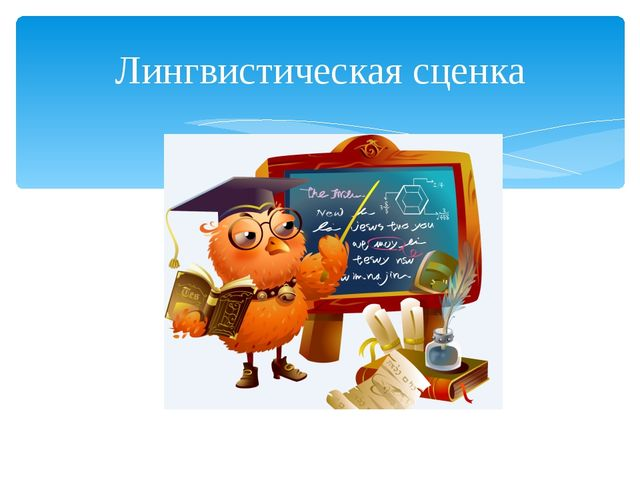 Лингвистическая сценка