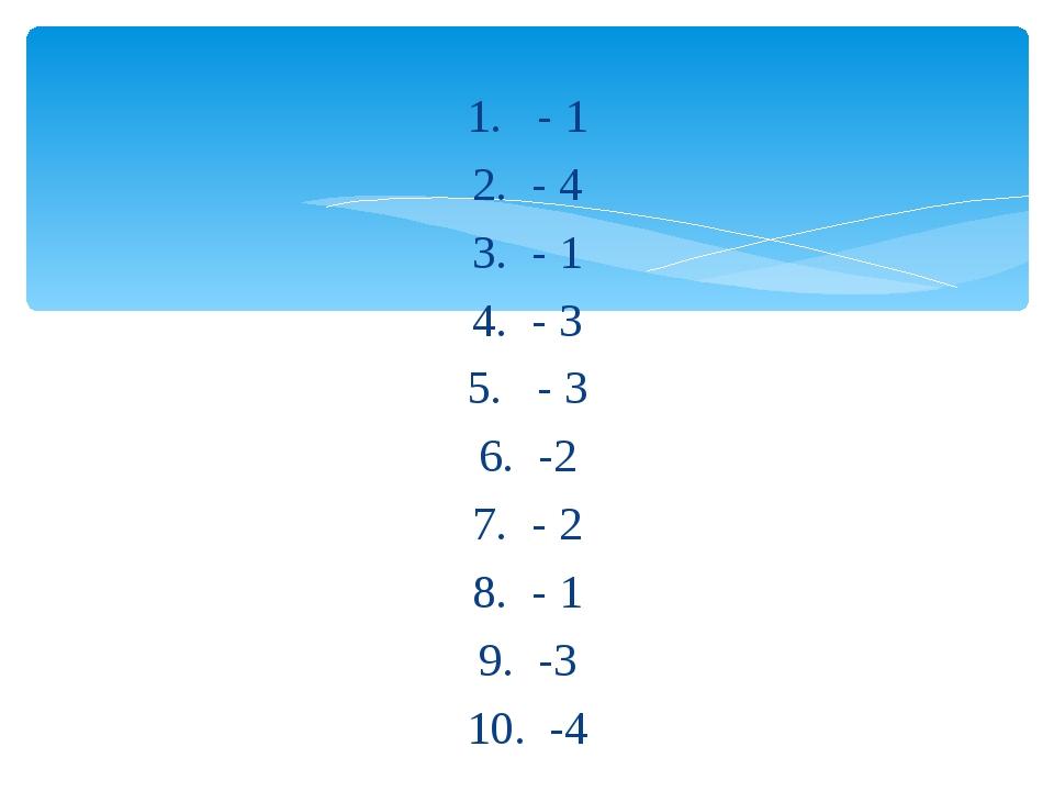 1. - 1 2. - 4 3. - 1 4. - 3 5. - 3 6. -2 7. - 2 8. - 1 9. -3 10. -4