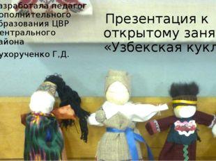 . Презентация к открытому занятию «Узбекская кукла». Разработала педагог допо