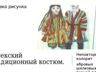 Узбекский традиционный костюм. Неповторимый колорит абровых шелковых тканей п