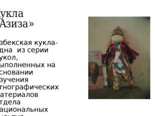 Кукла «Азиза» Узбекская кукла-одна из серии кукол, выполненных на основании и