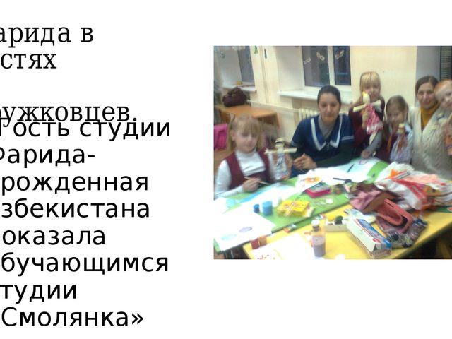 Фарида в гостях у кружковцев. Гость студии Фарида-урожденная Узбекистана пока...