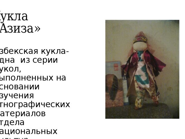 Кукла «Азиза» Узбекская кукла-одна из серии кукол, выполненных на основании и...