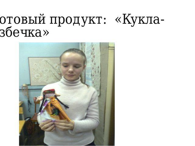 Готовый продукт: «Кукла-узбечка»