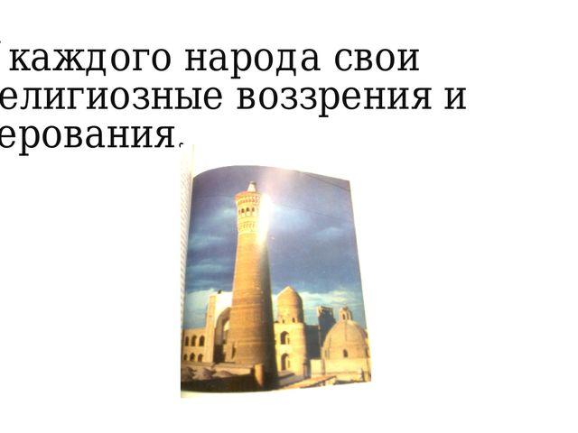 У каждого народа свои религиозные воззрения и верования.