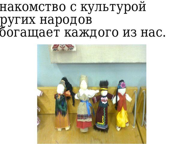 Знакомство с культурой других народов обогащает каждого из нас.