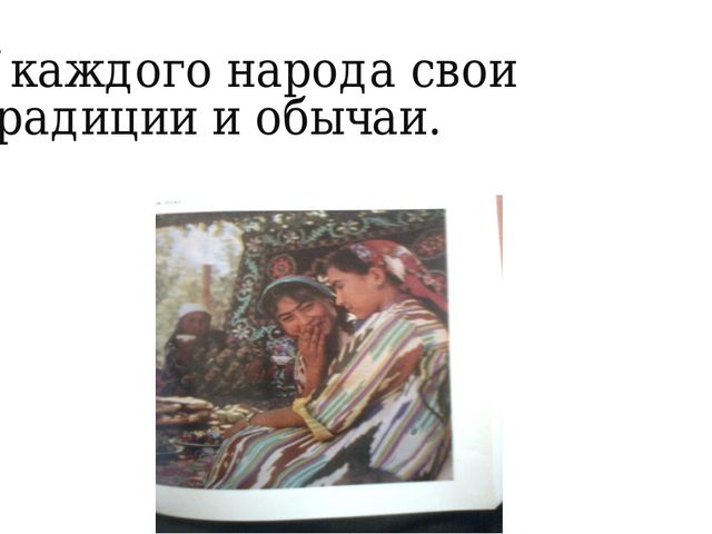 У каждого народа свои традиции и обычаи.
