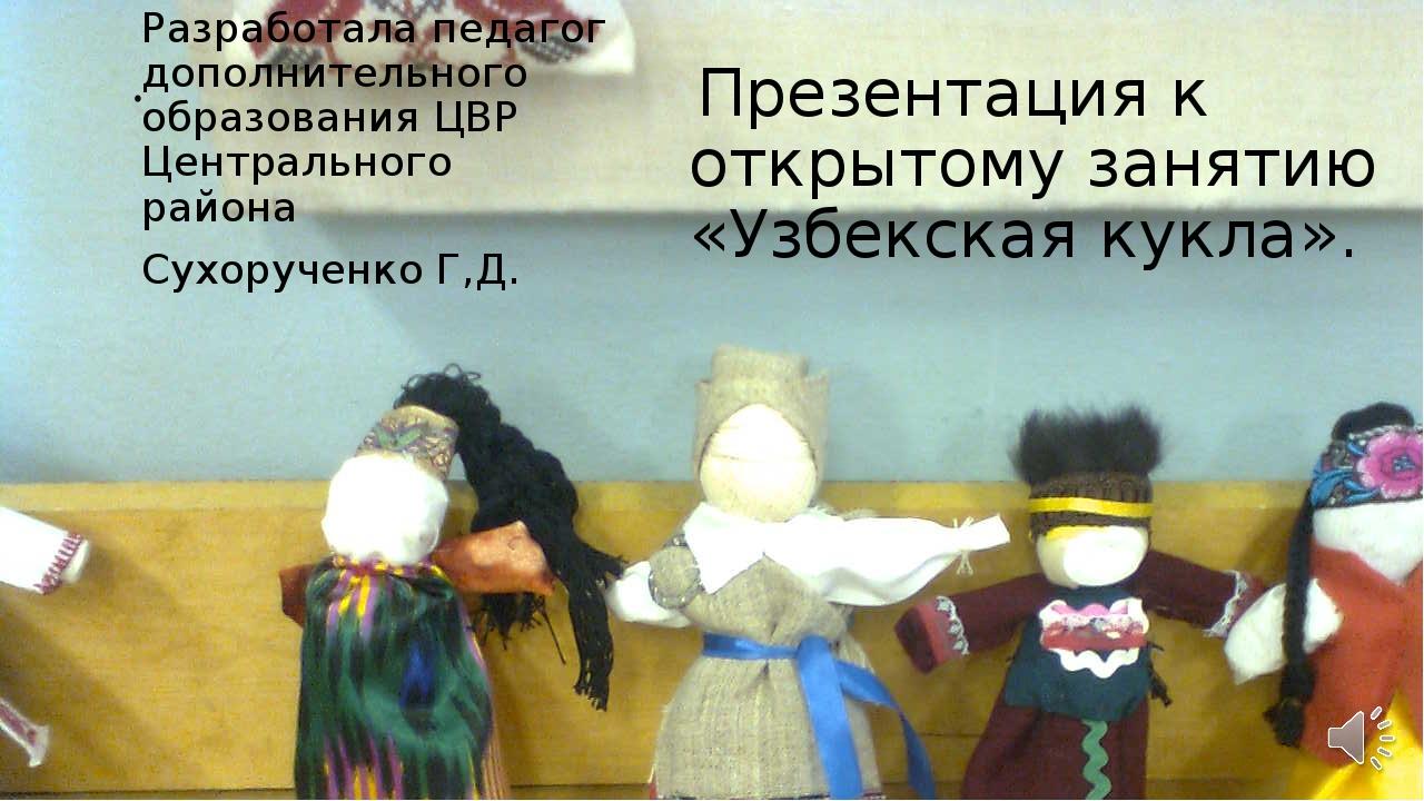 . Презентация к открытому занятию «Узбекская кукла». Разработала педагог допо...