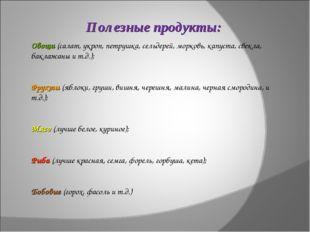 Полезные продукты: Овощи (салат, укроп, петрушка, сельдерей, морковь, капуста