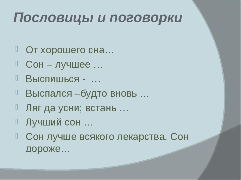 Пословицы и поговорки От хорошего сна… Сон – лучшее … Выспишься - … Выспался...