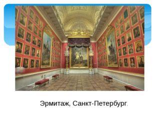 Эрмитаж, Санкт-Петербург.