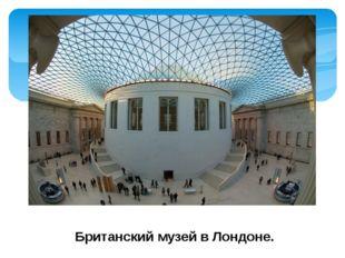 Британский музей в Лондоне.