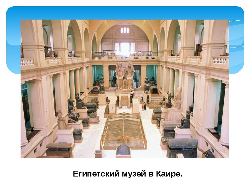 Египетский музей в Каире.