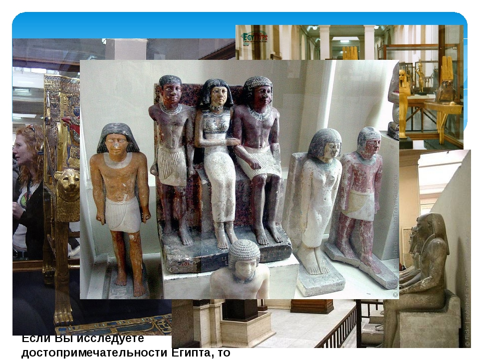В Египетском музее Каира Вы найдете самую полную коллекцию египетского искусс...