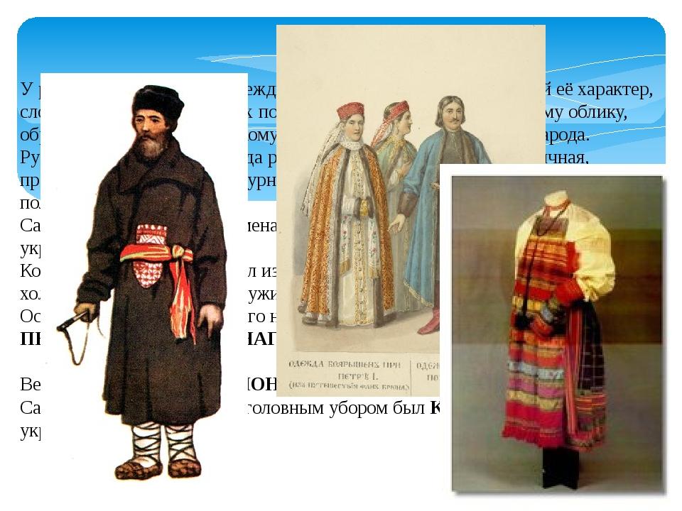 У русской национальной одежды - многовековая история. Общий её характер, слож...