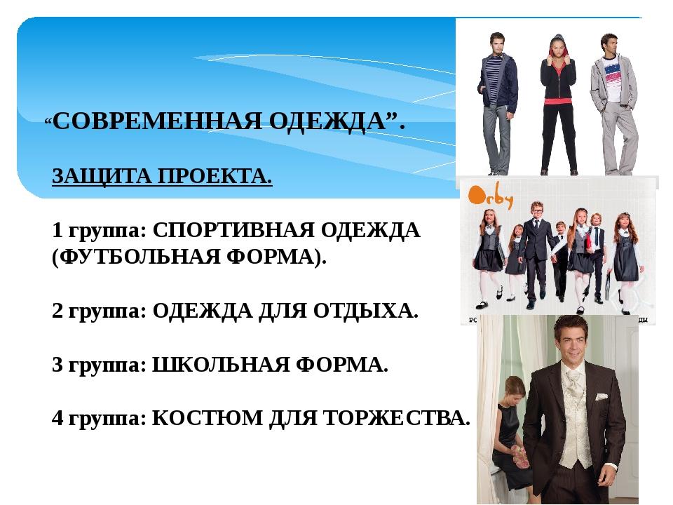 """""""СОВРЕМЕННАЯ ОДЕЖДА"""".  ЗАЩИТА ПРОЕКТА.  1 группа: СПОРТИВНАЯ ОДЕЖДА (ФУТБОЛ..."""