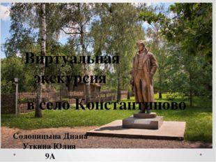 Маршрут Усадьба родителей Церковь Казанской иконы Божией Матери Земская школ