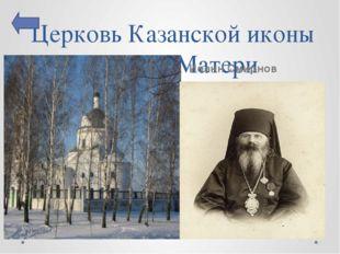 Дом священника И.Я.Смирнова