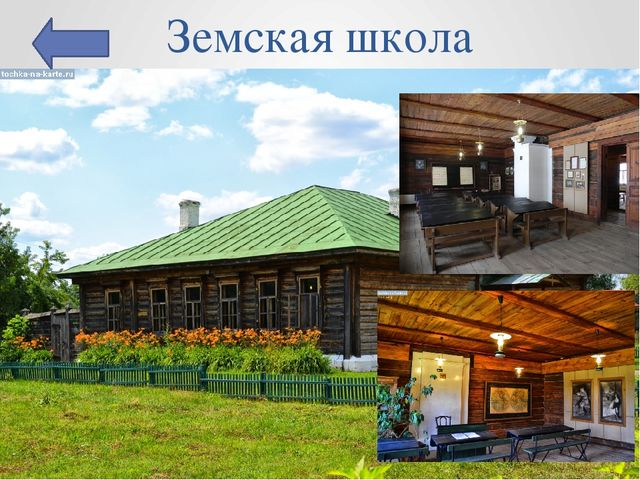 Источники http://art.ioso.ru/wiki/index.php http://www.museum-esenin.ru/ http...