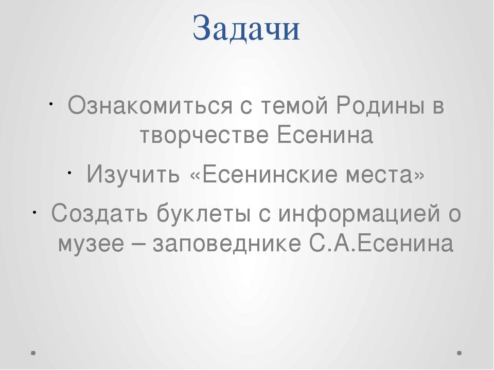 Задачи Ознакомиться с темой Родины в творчестве Есенина Изучить «Есенинские м...