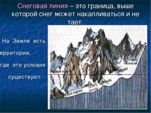 Снеговая линия – это граница, выше которой снег может накапливаться и не тает